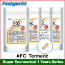 AFC Termeric + ornithine + citrulline for 1 year (90 days series * 4 sets) [supplement /termeric/Supplement](AFC supplement)