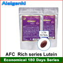 AFC Rich series Lutein for 6 months (90 days series * 2 sets) [supplement /lutein/Supplement](AFC supplement)