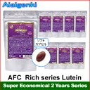 AFC Rich series Lutein for 2 years (90 days series * 8 sets) [supplement /lutein/Supplement](AFC supplement)