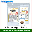 AFC Ginkgo biloba + Vitamin P for 6 months (90 days series * 2 sets) [supplement /Ginkgo biloba + Vitamin P/Supplement](AFC supplement)