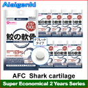 AFC Shark cartilage for 2 years (90 days series * 8 sets) [supplement /Shark cartilage/Supplement](AFC supplement)