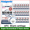 AFC Shark cartilage for 5 years (90 days series * 20 sets) [supplement /Shark cartilage/Supplement](AFC supplement)