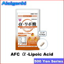 AFC α-Lipoic Acid (500 yen series)  [supplement /α-Lipoic Acid /Supplement](AFC supplement)