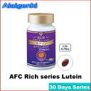 AFC Rich series Lutein (30 days series) [supplement /lutein/Supplement](AFC supplement)