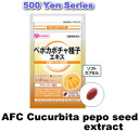 AFC Cucurbita pepo seed extract (500 yen series) [supplement /cucurbita pepo seed/Supplement](AFC supplement)