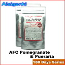 AFC Pomegranate + Pueraria for 6 months (90 days series * 2 sets) [supplement /Pomegranate/Pueraria/Supplement](AFC supplement)