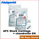 AFC Shark Cartilage + chondroitin DX for 6 months (90 days series * 2 sets) [supplement /Shark Cartilage/Supplement](AFC supplement)