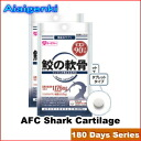 AFC Shark cartilage for 6 months (90 days series * 2 sets) [supplement /Shark cartilage/Supplement](AFC supplement)