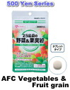 AFC Vegetables + Fruit grain of 25 items (500 yen series) [supplement /vegetables/fruit/Supplement](AFC supplement)