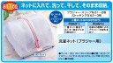 Washing NET bra underwear white precious lingerie 10P02jun13 ☆