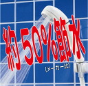 Water conservation シャワーシルキー squall Aramaic saving shower head 10P02jun13
