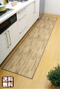 Wood kitchen floor mat ( 60 * 300 cm ) grey-brown wood grain pattern flooring harmonics 10P02jun13