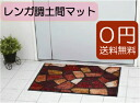 Saturday drop floor mat brick brick Creek entrance fashionable ♪ door mat 02P13Dec13