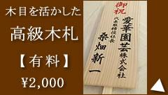 胡蝶蘭 高級木札