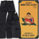 Momotaro jeans (MOMOTARO JEANS) 銅丹 14.7oz 特濃 cell bitch denim tight straight (28-36 inches)
