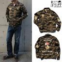 タイガーカモフラージュ Viet Nam jacket (Bergen) TAILOR TOYO TT12829 229) OTR CAMO