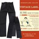 Momotaro jeans (MOMOTARO JEANS)/15.7oz_VINTAGE_LABEL/Lot.0901(28 - 36 inches)