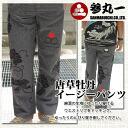 《 参丸一 》 サンマルイチ Tang grass peony easy underwear [SPT-10829]