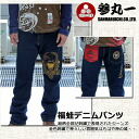 """See round one."" Sun marich Fu frog denim pants USED processing [SPT-10803] *"