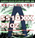 "Samurai jeans / SAMURAI JEANS S 510XX-21 oz thank-you price! ""SAMURAI JEANS» Shin-カモメイエローステッチ revival! Samurai jeans 21 oz denim ◆ extremity of the skies! XX regular straight"