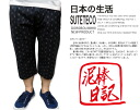 "Japan summer wear ""steteco"" ikat pattern DW7125 suteteco sum Shorts Pants ""Kazuo mind, cherish! 』"