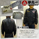 """""""See round one."""" サンマルイチ first flight clothing"""
