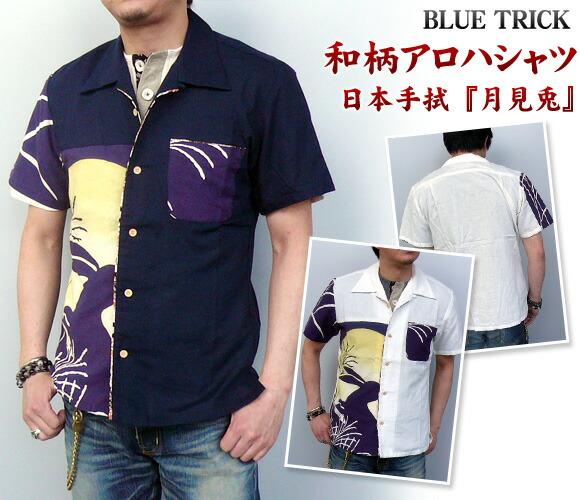 和柄アロハシャツ 日本手拭 『月見兎』《BLUE TRICK》 【送料無料】純日本製 Made in JAPAN