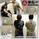 "◆ ◆? s see round one""San marich Fireworks t-shirt [ST-10141] * other dish +."