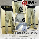 "◆ Arabesque frog sweat pants, see round one.""サンマルイチ"