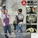 "Looking for ""see round one"" San marich Crest short sleeve T shirt [ST-10159] _fs04gm * other dish +"