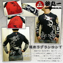 《 参丸一 》 サンマルイチ dragon water raglan sleeves Ron T long sleeves T-shirt [SLT-10228]_fs04gm