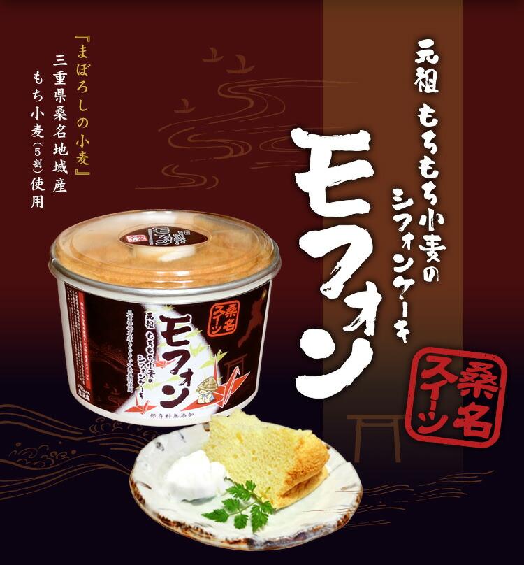 内祝い・手土産・シフォンケーキ・もち小麦・モフォン