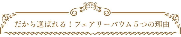 内祝いの定番バウムクーヘン お祝いに最適バウムクーヘン 出産・結婚内祝いに人気のバウムクーヘン