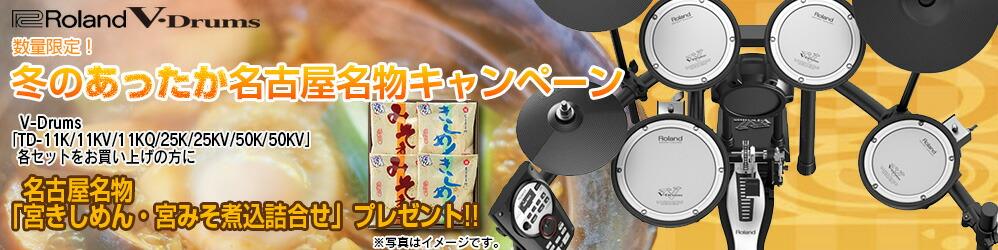 冬のあったか名古屋名物プレゼントキャンペーン開催中!