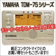 TDM-75