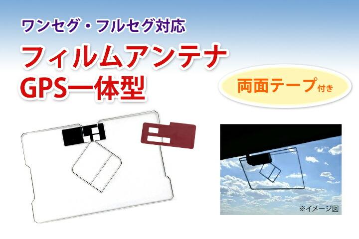 フィルムアンテナ★GPS 一体型★トヨタ・イクリプス・カロッツェリア