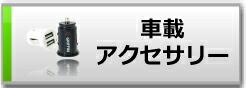 車載アクセサリー★シガーソケット★FMトランスミッター