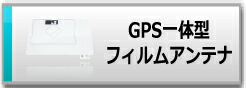 GPS一体型★フィルムアンテナ★トヨタ/イクリプス/カロッツェリア