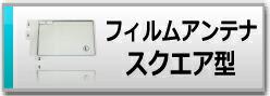 フィルムアンテナ★スクエア型★単品/セット★トヨタ/イクリプス/カロッツェリア/パナソニック