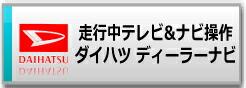 走行中テレビ&ナビ操作が出来るキット★ダイハツ★ディーラーオプションナビ