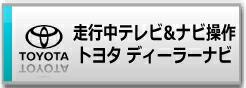 走行中テレビ&ナビ操作が出来るキット★トヨタ★ディーラーオプションナビ