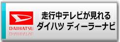 走行中テレビが見れるキット★ダイハツ★ディーラーオプションナビ