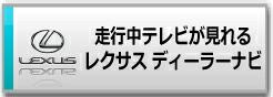 走行中テレビが見れるキット★レクサス★メーカーオプションナビ