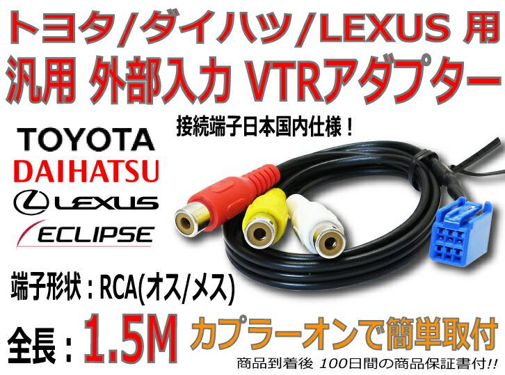 �ȥ西/�����ϥ�/LEXUS �����ʥӥ���������� ���� �������� VTR�����ץ���