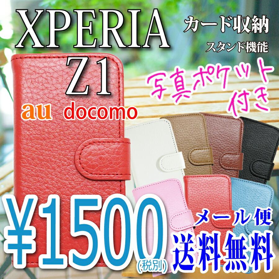 XPERIA Z1用 本革手帳型フリップケース