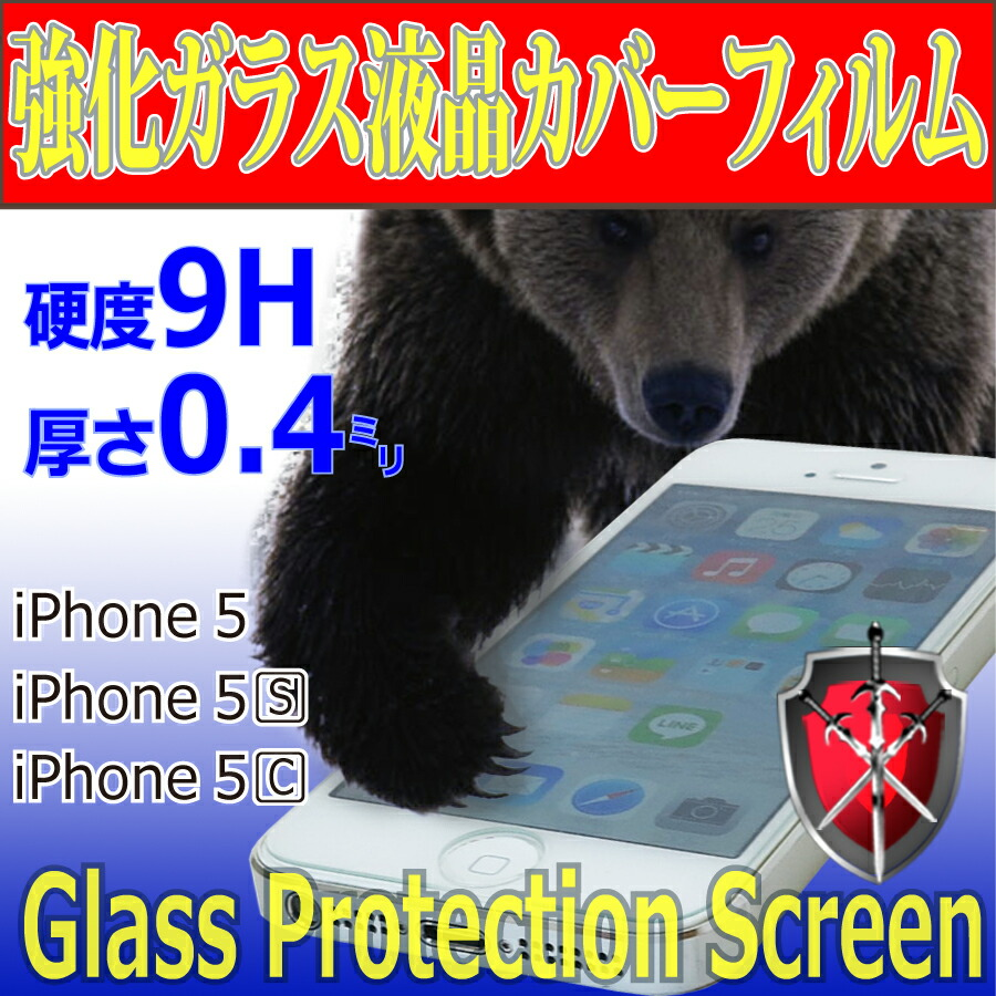 fi01-強化ガラス液晶カバーフィルム