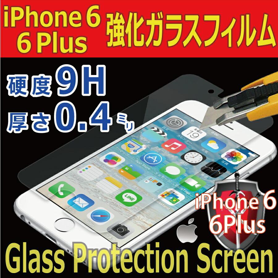 iPhone6 強化ガラス保護フィルム