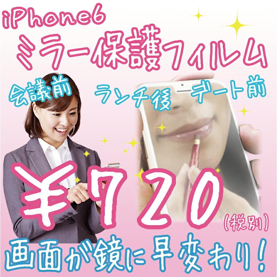 iPhone6 ミラー 鏡 手鏡