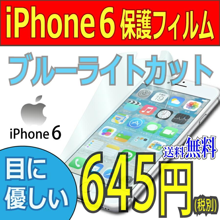 iPhone6 �֥롼�饤�ȥ��å�
