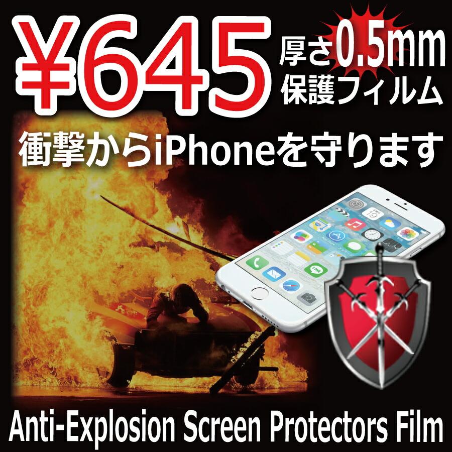 iPhone6 防爆 衝撃 防御